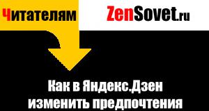 Как в Яндекс.Дзен изменить предпочтения