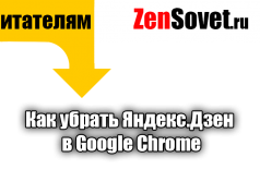 Как убрать Яндекс.Дзен в хроме