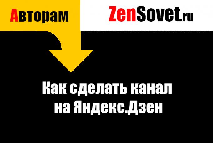 Как сделать канал на Яндекс.Дзен