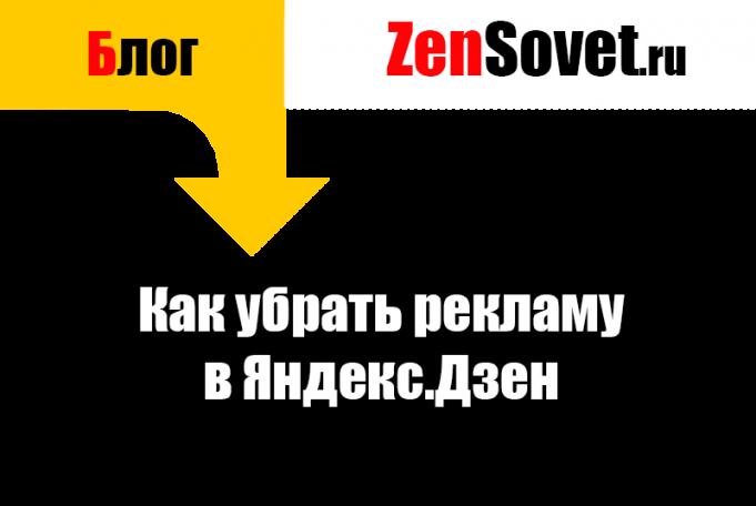 Как убрать рекламу в Яндекс.Дзен
