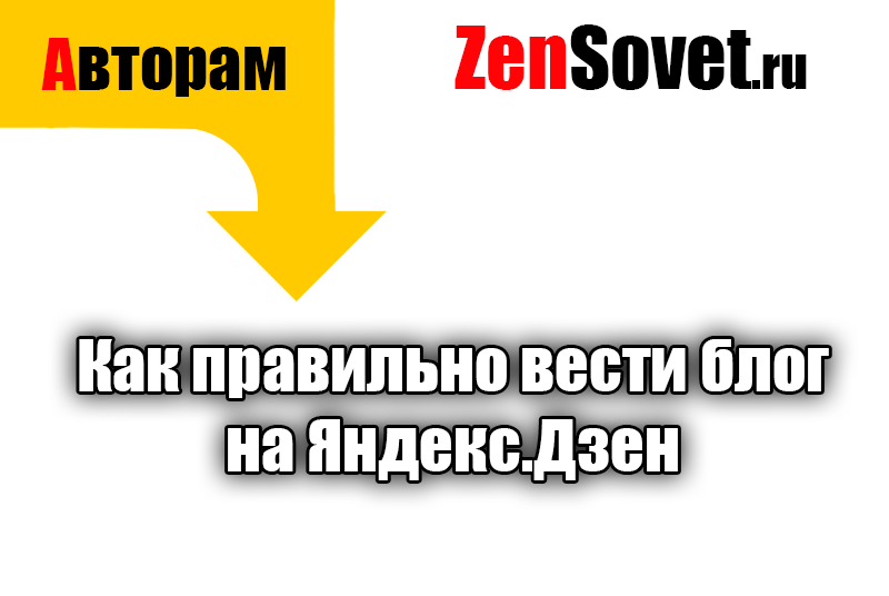 Как правильно вести блог на Яндекс.Дзен