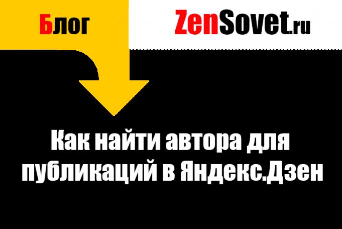 Как найти автора для публикаций в Яндекс.Дзен