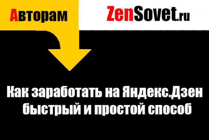 Как заработать на Яндекс.Дзен - быстрый и простой способ