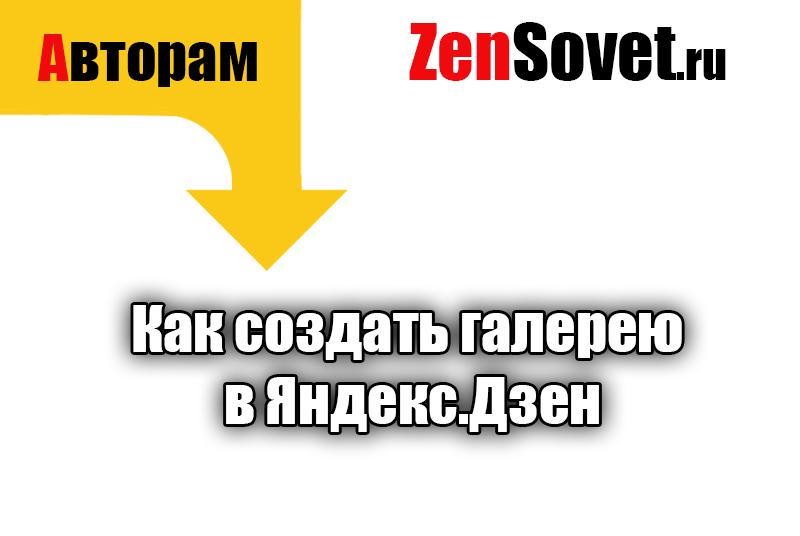 Как создать галерею в Яндекс Дзен