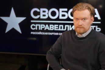 """""""Российская партия свободы и справедливости"""" - программа"""