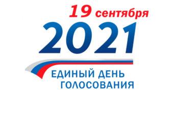Новая Госдума 2021 года, кто проходит