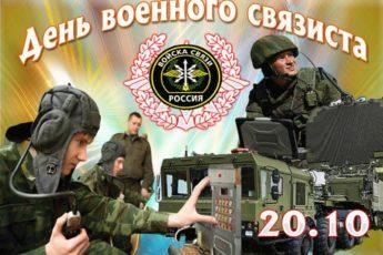 День военного связиста