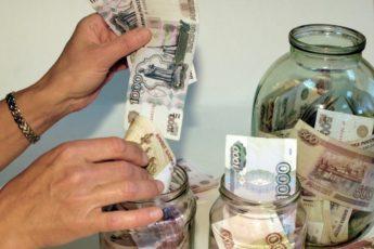 Обнуление денег