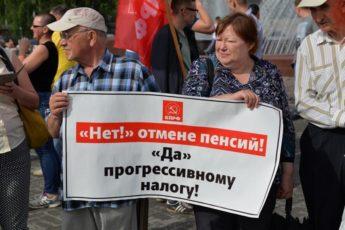 Отмена пенсии в России