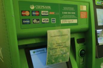 Сбербанк сбой в системе сегодня