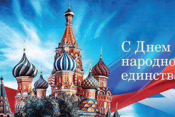 Выходные в ноябре 2021 года в России как отдыхаем