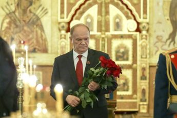 Зюганов Геннадий